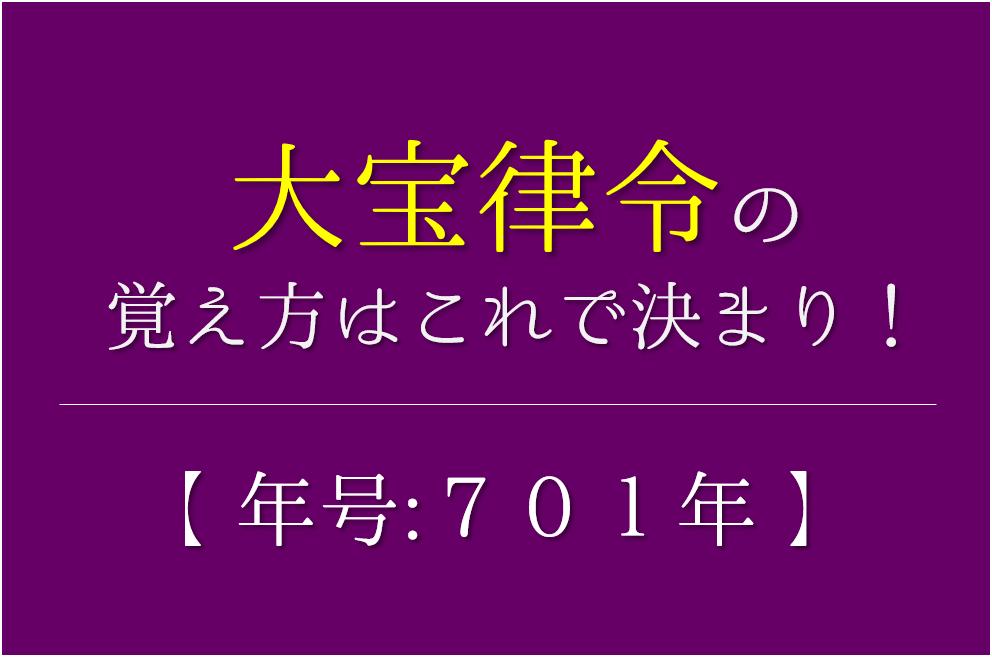 【大宝律令の語呂合わせ】年号(701年)の覚え方を紹介!【おすすめ8選】