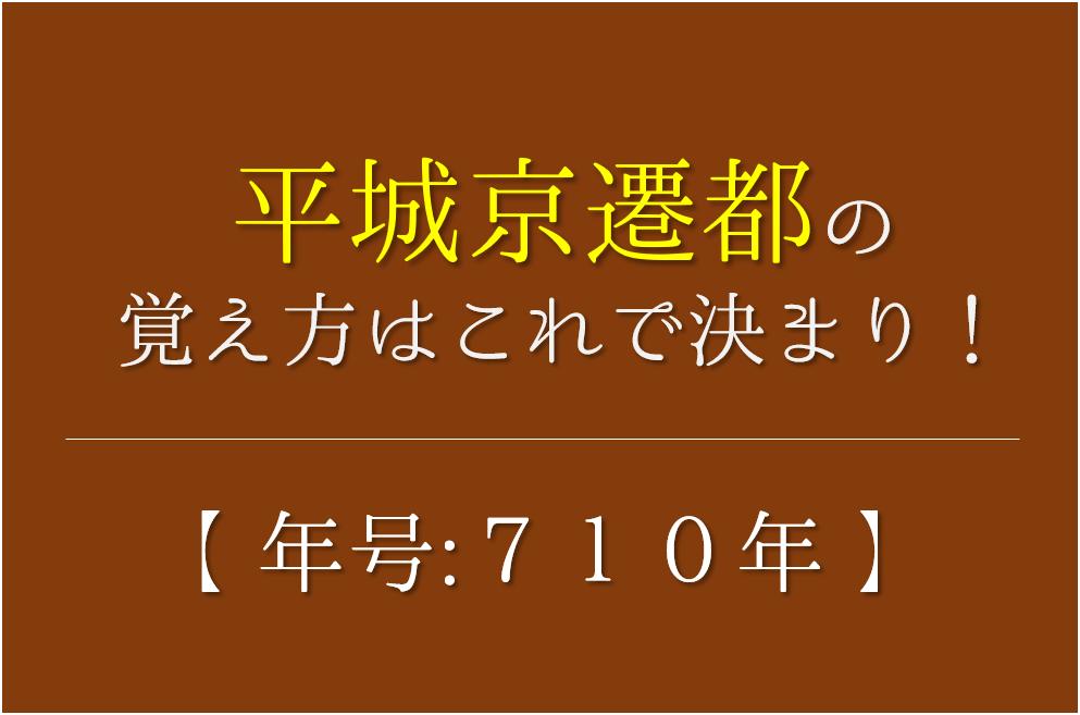 【平城京遷都の覚え方】年号(710年)の語呂合わせを紹介!【おすすめ5選】