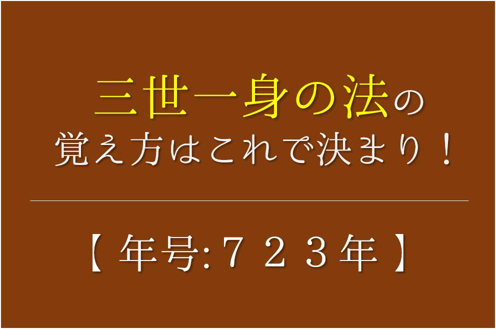 【三世一身の法の語呂合わせ】年号(723年)の覚え方を紹介!【おすすめ5選】