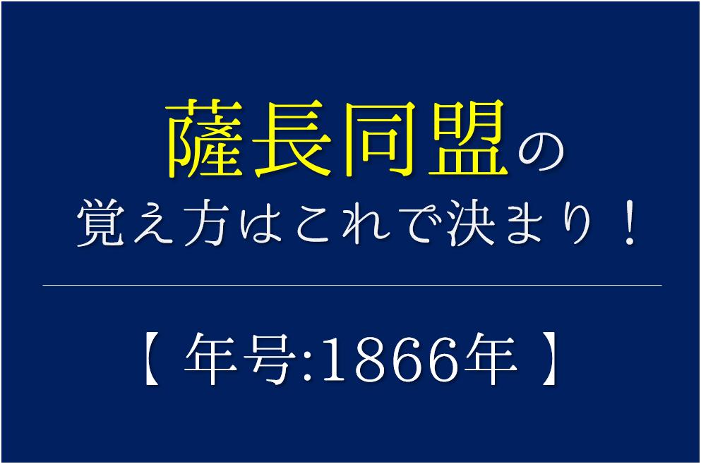 薩長同盟の覚え方】年号(1866年)の語呂合わせを紹介!【おすすめ8選 ...