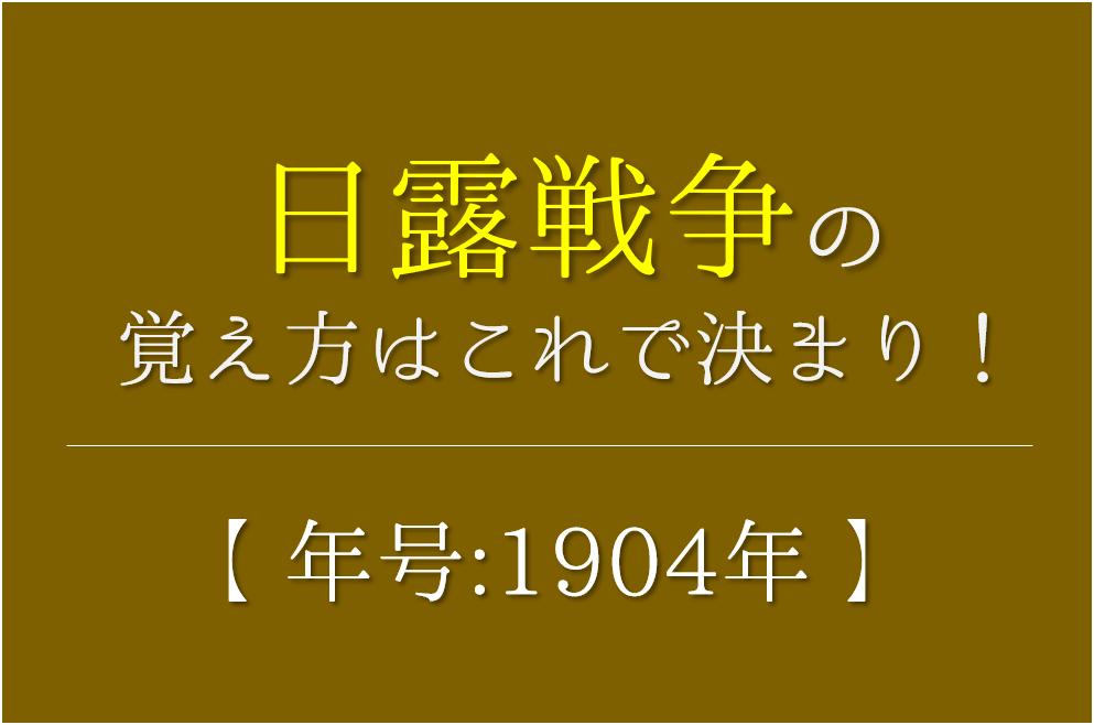 【日露戦争の語呂合わせ】年号(1904年)の覚え方を紹介!【おすすめ8選】