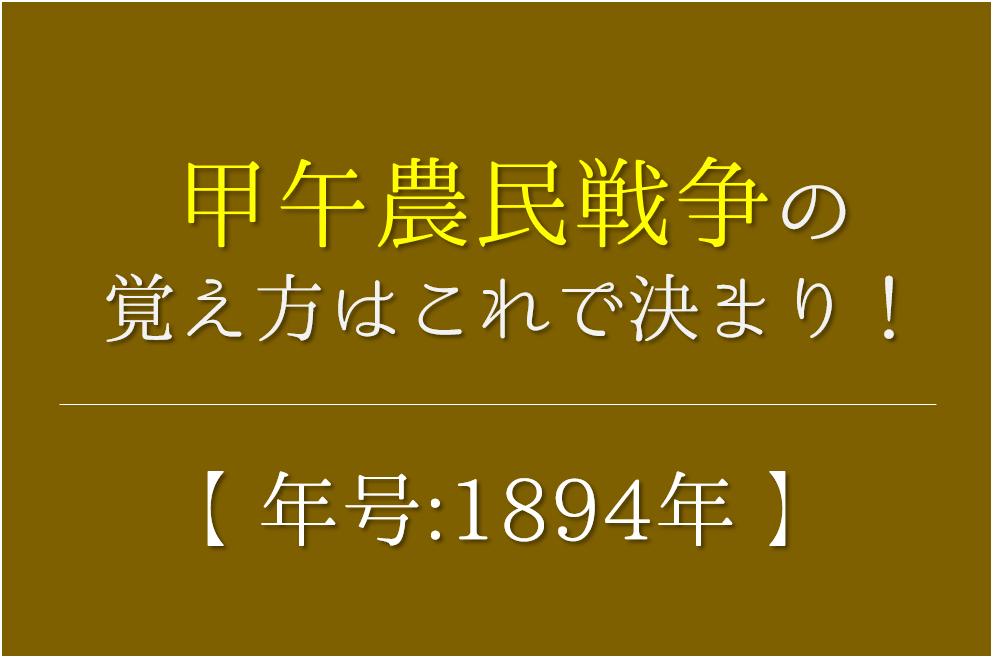 【甲午農民戦争の覚え方】年号(1894年)の語呂合わせを紹介!【おすすめ8選】