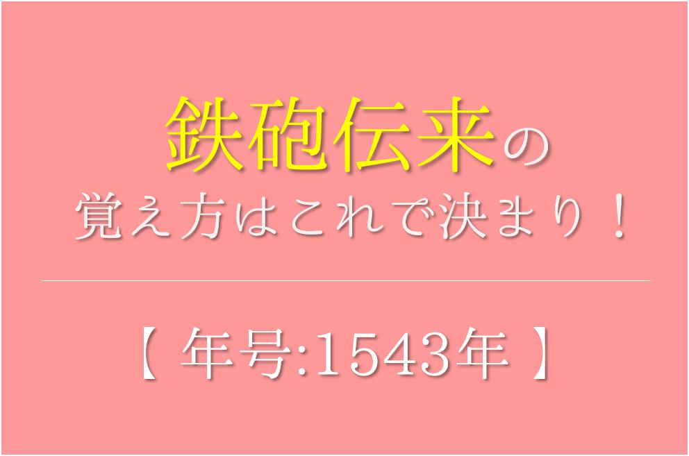 【鉄砲伝来の覚え方】年号(1543年)の語呂合わせを紹介!【おすすめ5選】
