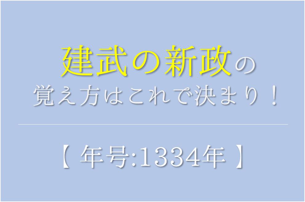 【建武の新政の覚え方】年号(1334年)の語呂合わせを紹介!【おすすめ8選】