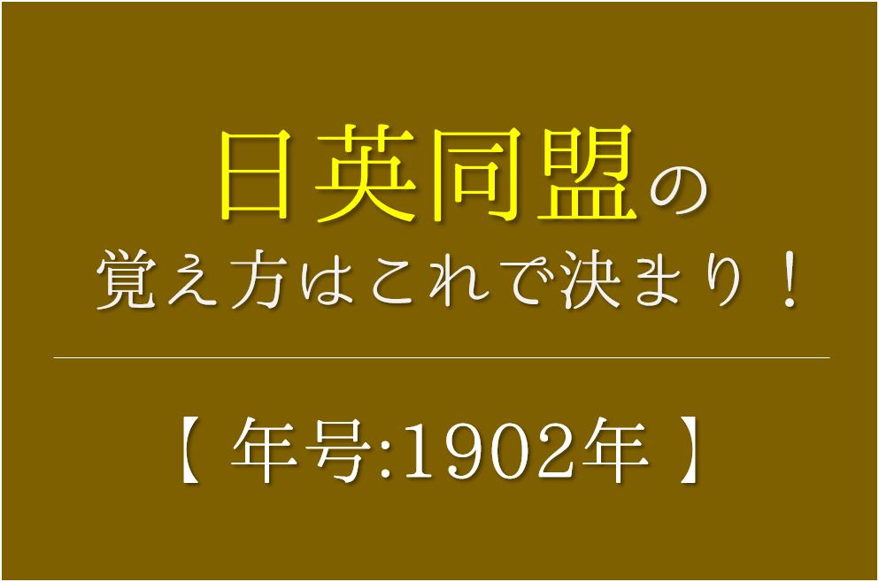 日英同盟の覚え方】年号(1902年)の語呂合わせを紹介!【おすすめ7選 ...
