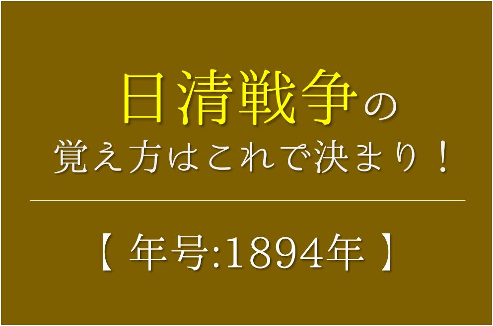 【日清戦争の語呂合わせ】年号(1894年)の覚え方を紹介!【おすすめ10選】