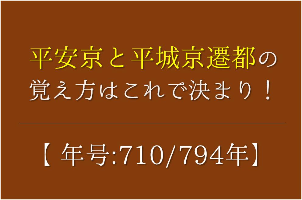 【平安京&平城京の覚え方】遷都年号(710/794年)の語呂合わせ!【おすすめ5選】