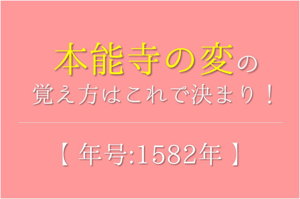 【本能寺の変の語呂合わせ】年号(1582年)の覚え方を紹介!【おすすめ8選】