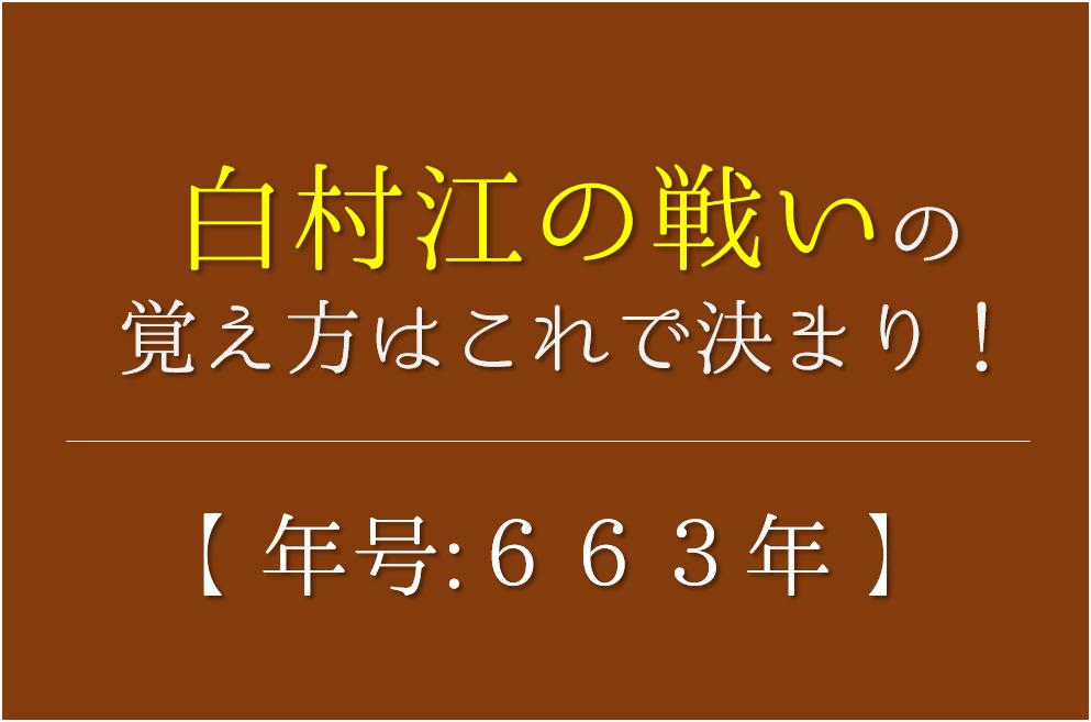 白村江の戦いの語呂合わせ】年号(663年)の覚え方を紹介!【おすすめ8選 ...