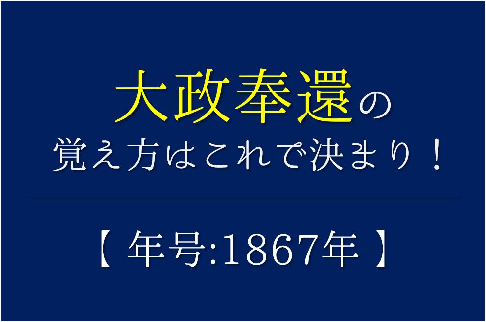 【大政奉還の覚え方】年号(1867年)の語呂合わせを紹介!【おすすめ10選】