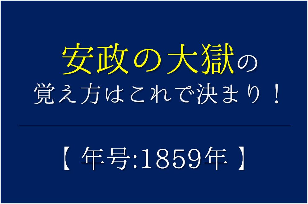 【安政の大獄の覚え方】年号(1859年)の語呂合わせを紹介!【おすすめ8選】