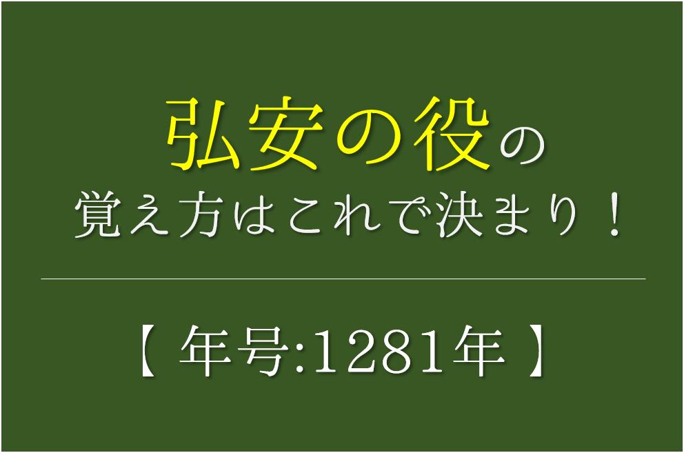 【弘安の役の覚え方】年号(1281年)の語呂合わせを紹介!【おすすめ5選】