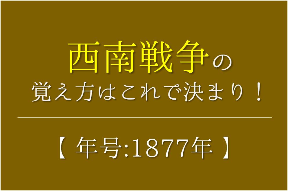 【西南戦争の覚え方】年号(1877年)の語呂合わせを紹介!【おすすめ7選】