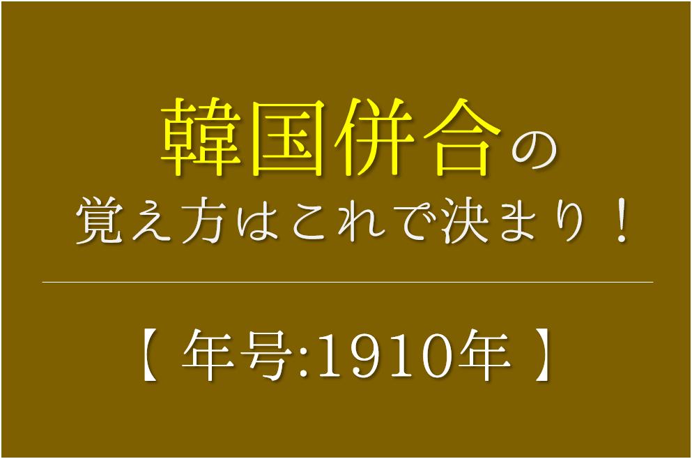 韓国併合の覚え方】年号(1910年)の語呂合わせを紹介!【おすすめ5選 ...