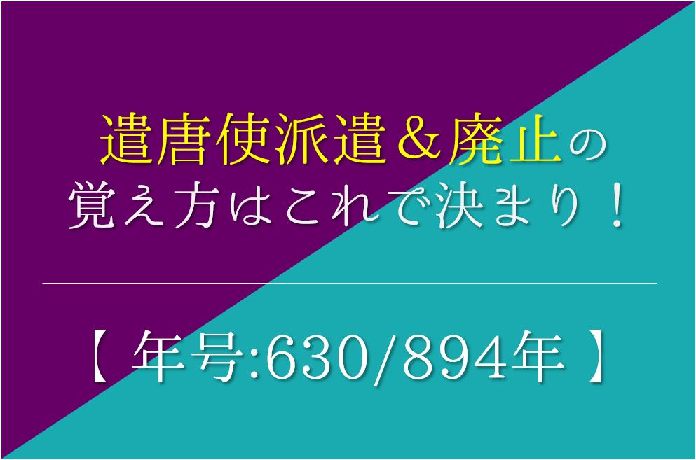 【遣唐使派遣&廃止の語呂合わせ】年号(630/894年)の覚え方を紹介!【おすすめ5選】