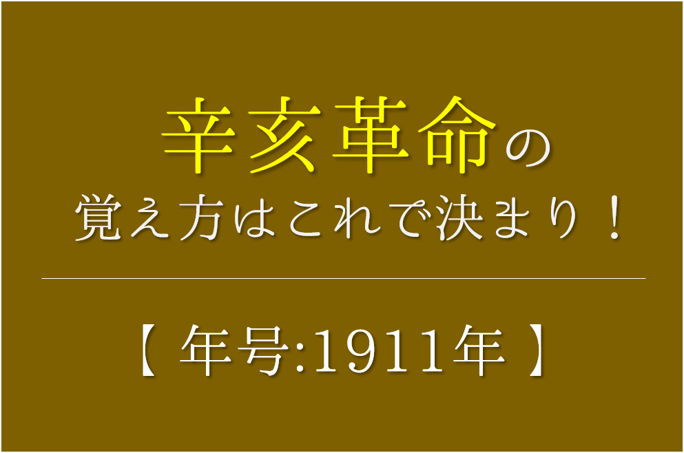 【辛亥革命の覚え方】年号(1911年)の語呂合わせを紹介!【おすすめ8選】
