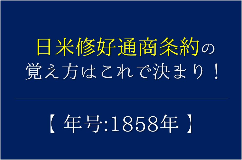 【日米修好通商条約の語呂合わせ】年号(1858年)の覚え方を紹介!【おすすめ6選】