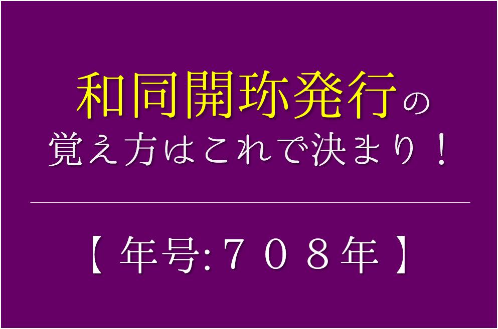 【和同開珎の語呂合わせ】発行された年号(708年)の覚え方を紹介!【おすすめ6選】