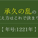 【承久の乱の覚え方】年号(1221年)の語呂合わせを紹介!【おすすめ8選】