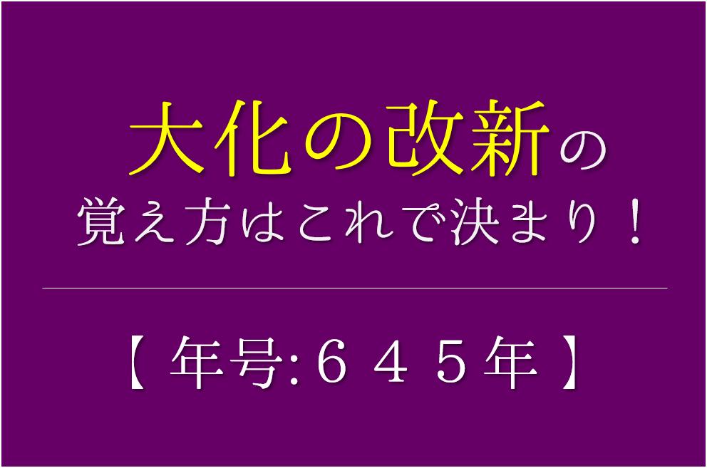 【大化の改新の覚え方】年号(645年)の語呂合わせ!【おすすめ10選】