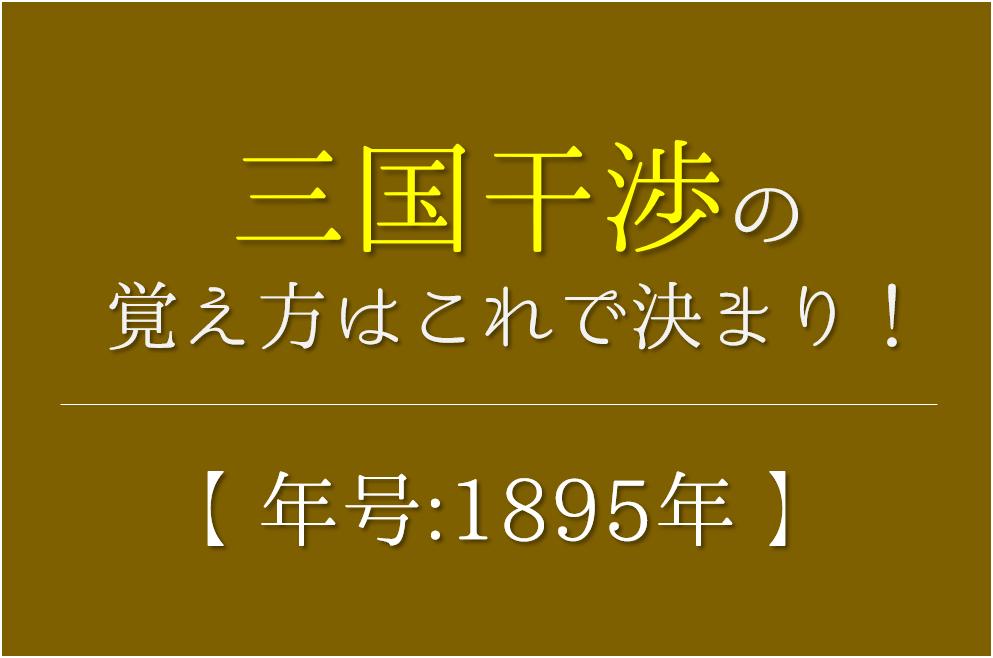 【三国干渉の語呂合わせ】年号(1895年)の覚え方を紹介!【おすすめ10選】