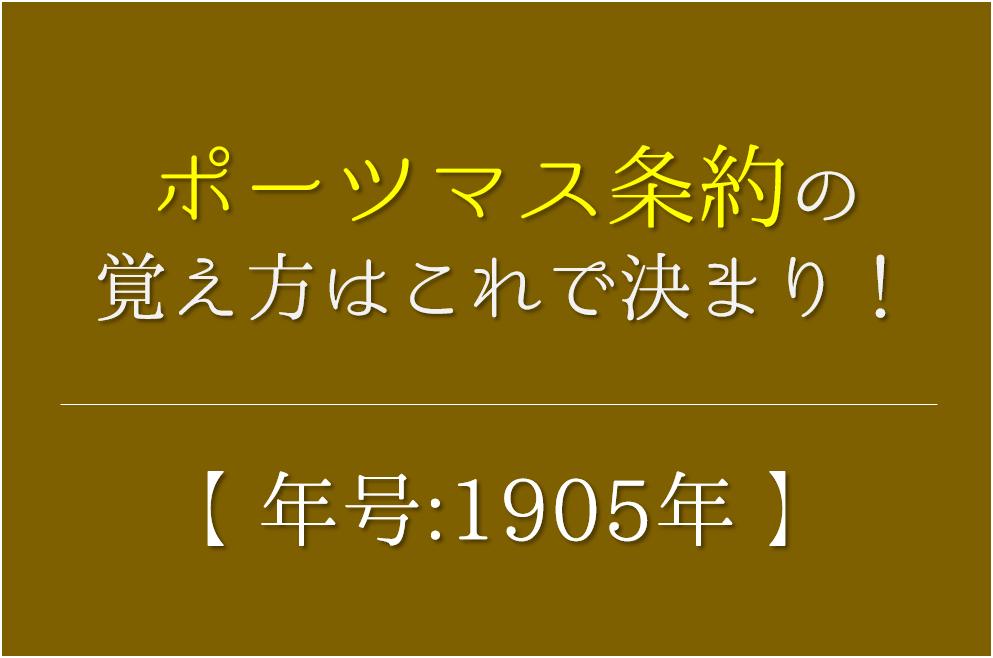 【ポーツマス条約の覚え方】年号(1905年)の語呂合わせを紹介!【おすすめ7選】