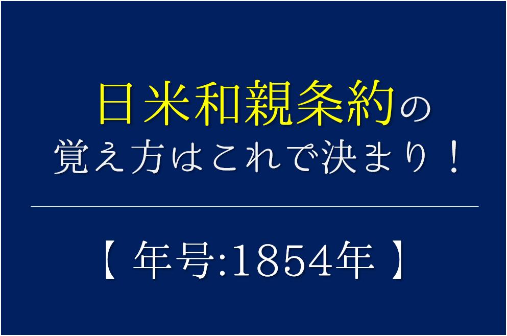 【日米和親条約の語呂合わせ】年号(1854年)の覚え方を紹介!【おすすめ5選】