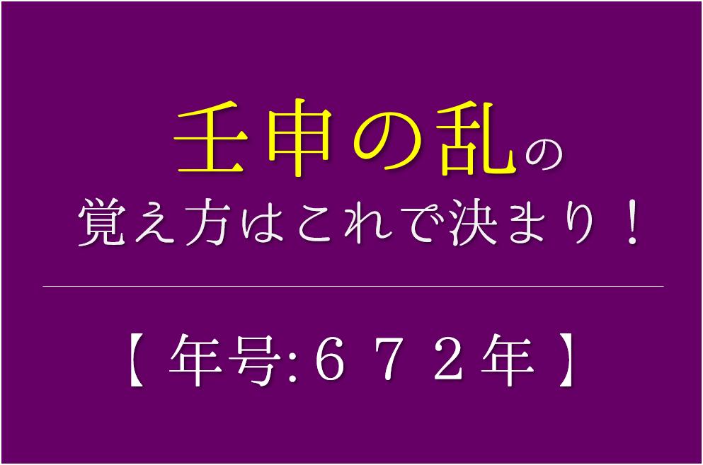 【壬申の乱の語呂合わせ】年号(672年)の覚え方を紹介!【おすすめ8選】