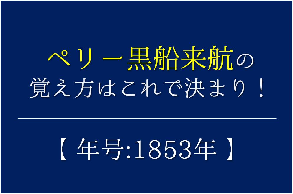 【ペリー黒船来航の覚え方】年号(1853年)の語呂合わせを紹介!【おすすめ5選】