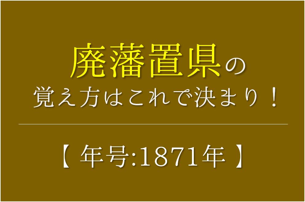 【廃藩置県の覚え方】年号(1871年)の語呂合わせを紹介!【おすすめ10選】