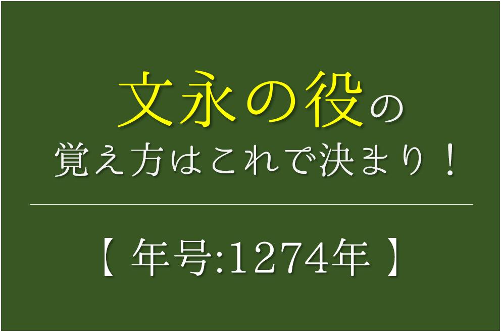 【文永の役の覚え方】年号(1274年)の語呂合わせを紹介!【おすすめ8選】