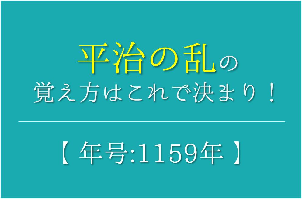 【平治の乱の語呂合わせ】年号(1159年)の覚え方を紹介!【おすすめ5選】