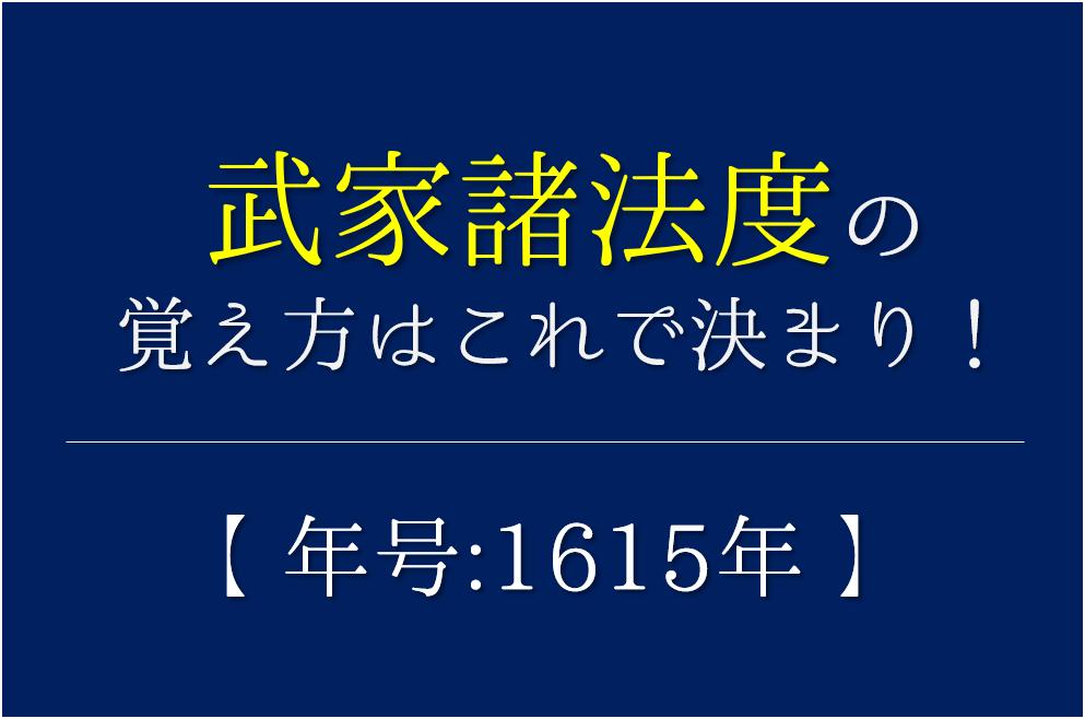 【武家諸法度の語呂合わせ】年号(1615年)の覚え方を紹介!【おすすめ5選】