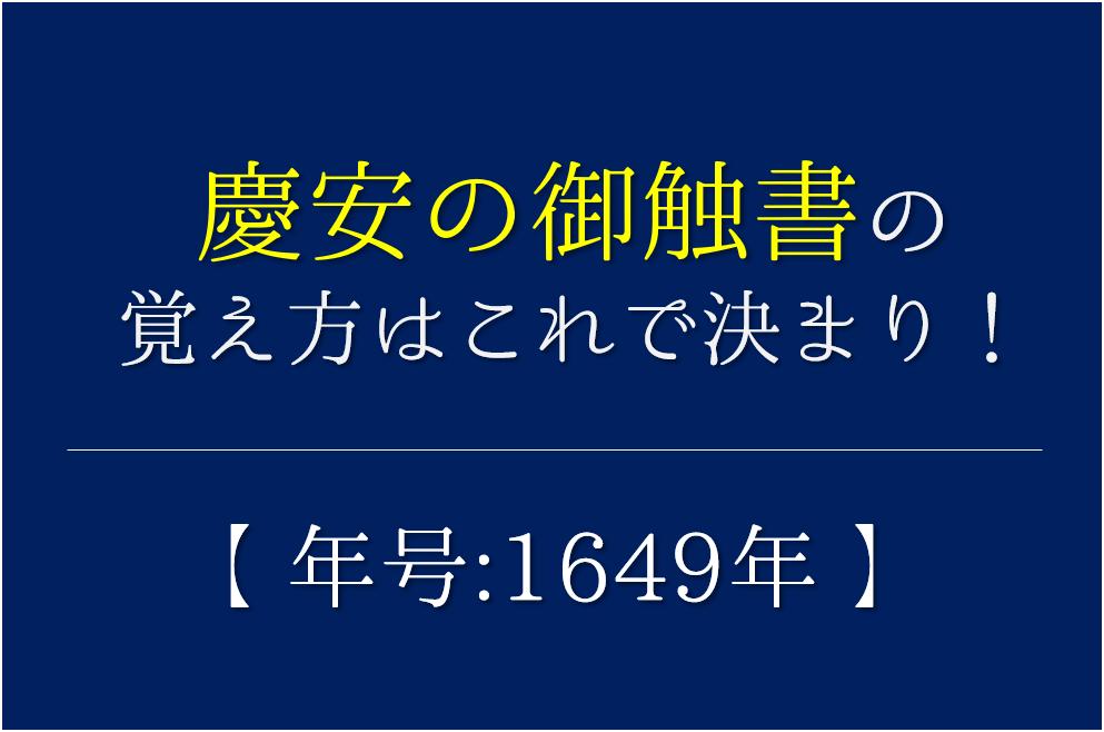 【慶安の御触書の語呂合わせ】年号(1649年)の覚え方を紹介!【おすすめ5選】