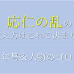 【応仁の乱の覚え方】年号(1467年)&東西軍の人物の語呂合わせ!【おすすめ5選】