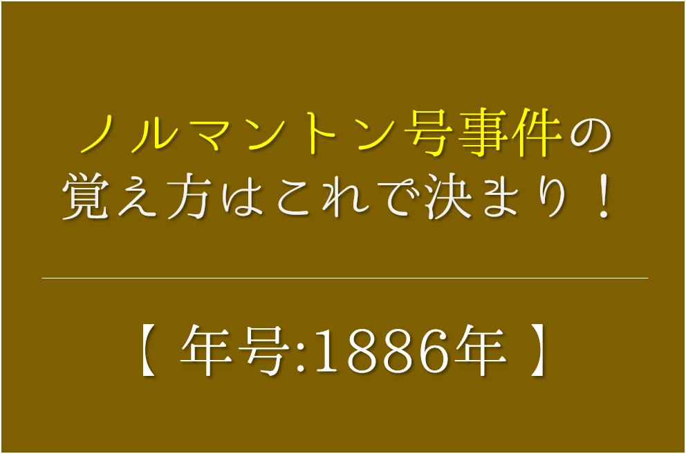 【ノルマントン号事件の覚え方】年号(1886年)の語呂合わせを紹介!【おすすめ5選】