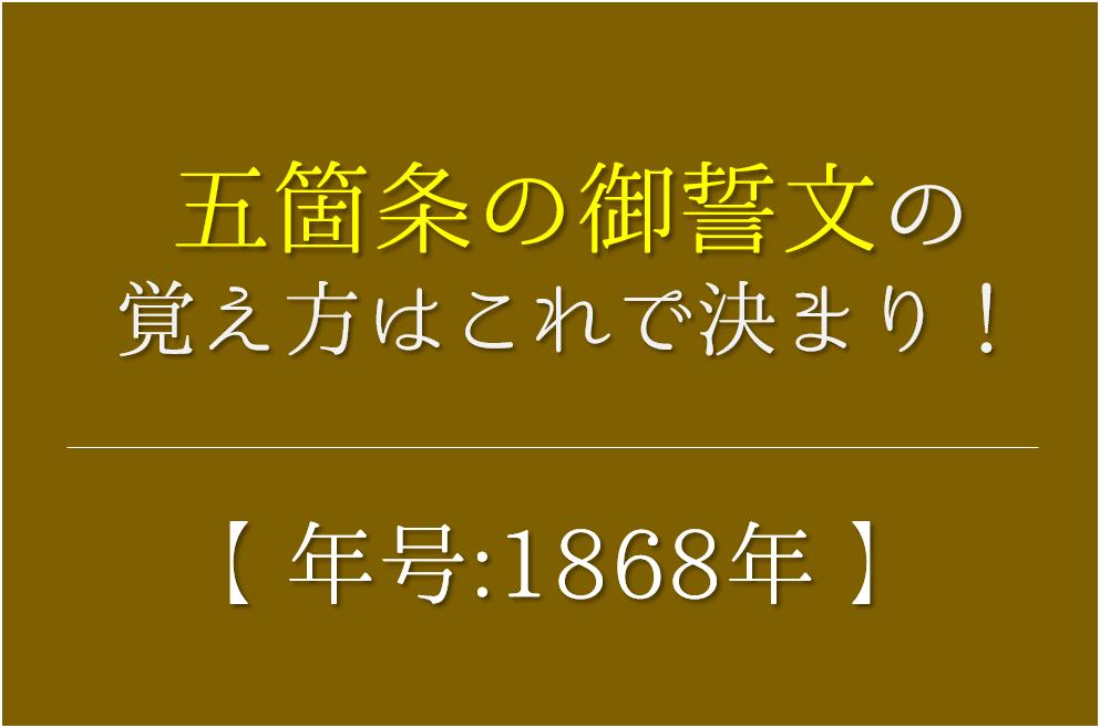 【五箇条の御誓文の語呂合わせ】年号(1868年)の覚え方を紹介!【おすすめ5選】