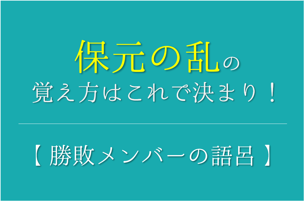 保元の乱の覚え方】メンバーの語呂合わせを紹介!【おすすめ5選 ...