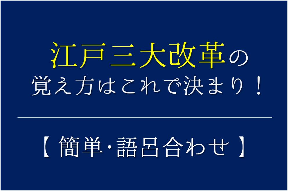 【江戸三大改革の覚え方】簡単!語呂合わせを紹介【おすすめ3選】