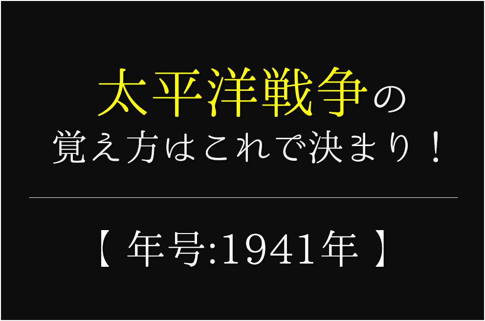【太平洋戦争の語呂合わせ】年号(1941年)の覚え方を紹介!【おすすめ5選】