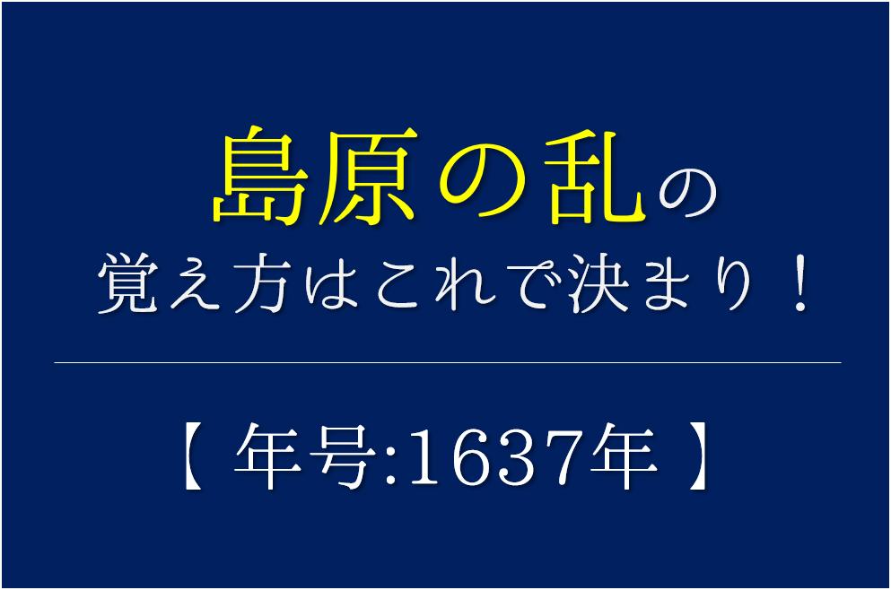 【島原の乱の語呂合わせ】年号(1637年)の覚え方を紹介!【おすすめ5選】