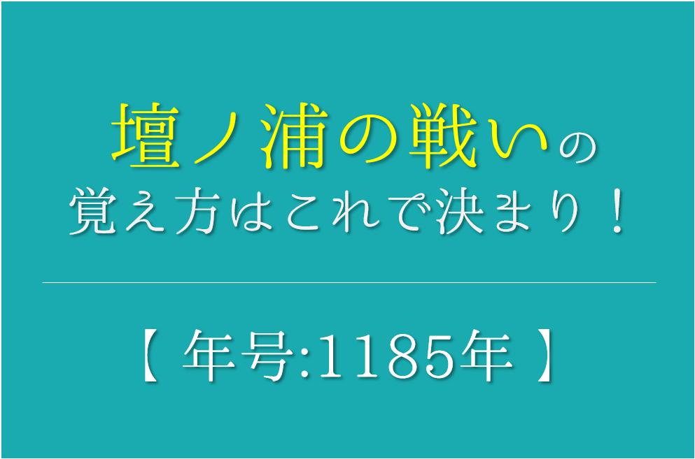【壇ノ浦の戦いの覚え方】年号(1185年)の語呂合わせを紹介!【おすすめ5選】