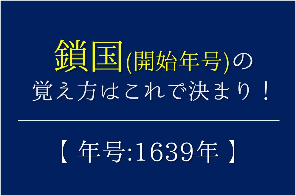【鎖国の覚え方】開始年号(1639年)の語呂合わせを紹介!【おすすめ5選】