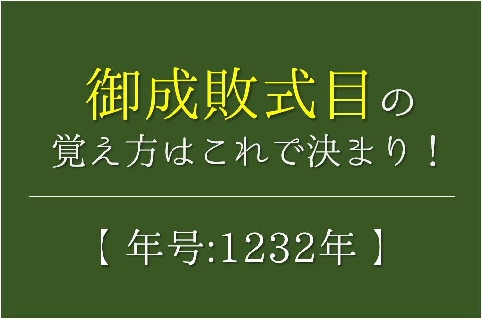 【御成敗式目の覚え方】年号(1232年)の語呂合わせを紹介!【おすすめ5選】