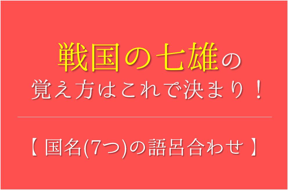 【戦国の七雄の覚え方】簡単!語呂合わせを紹介【おすすめ3選】