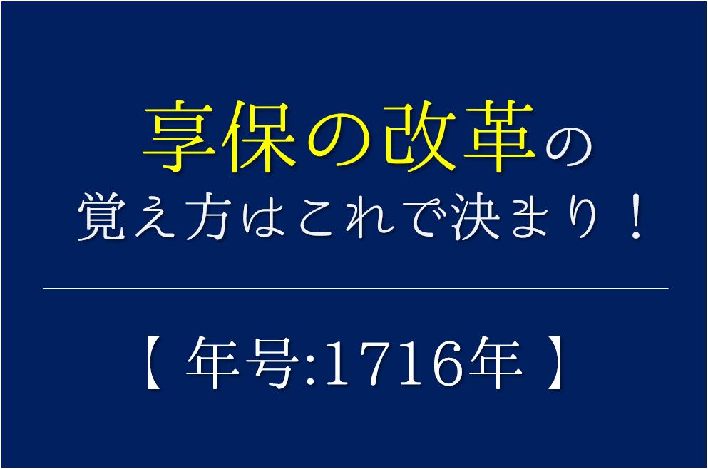 【享保の改革の語呂合わせ】年号(1716年)の覚え方を紹介!【おすすめ5選】