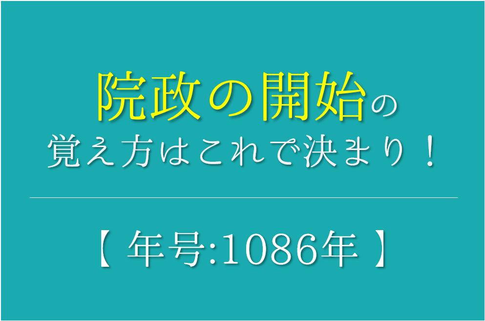 【院政の覚え方】開始年号(1086年)の語呂合わせを紹介!【おすすめ5選】