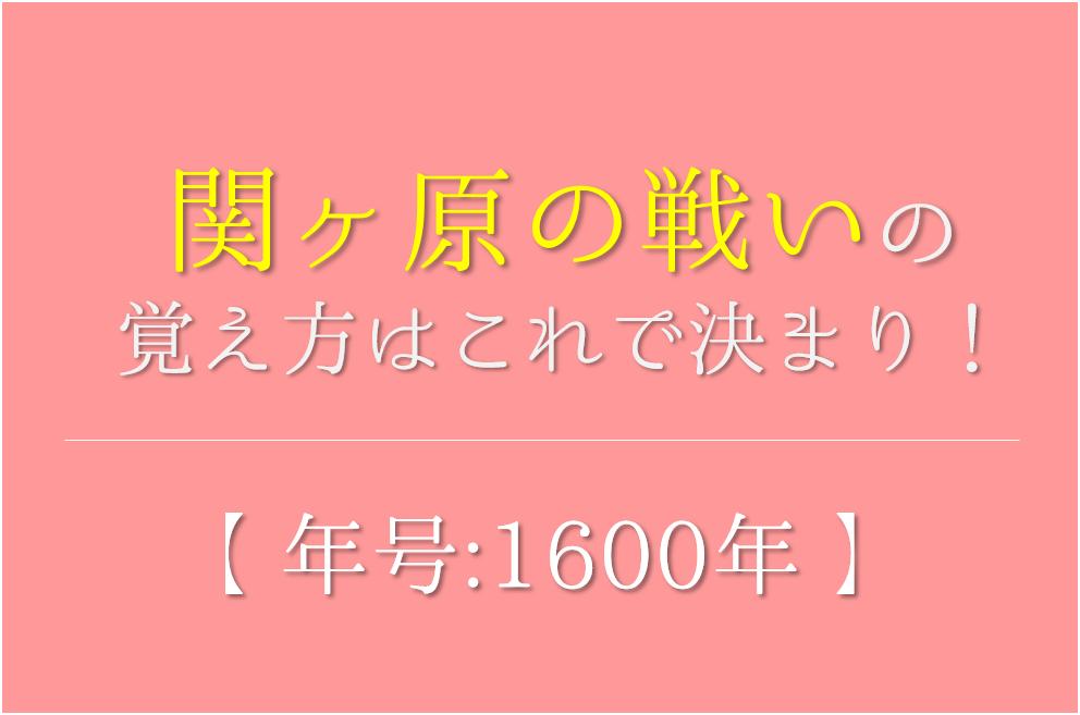 【関ヶ原の戦いの覚え方】年号(1600年)の語呂合わせを紹介!【おすすめ8選】