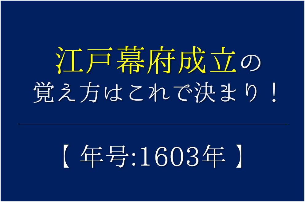 【江戸幕府成立の覚え方】年号(1603年)の語呂合わせを紹介!【おすすめ6選】