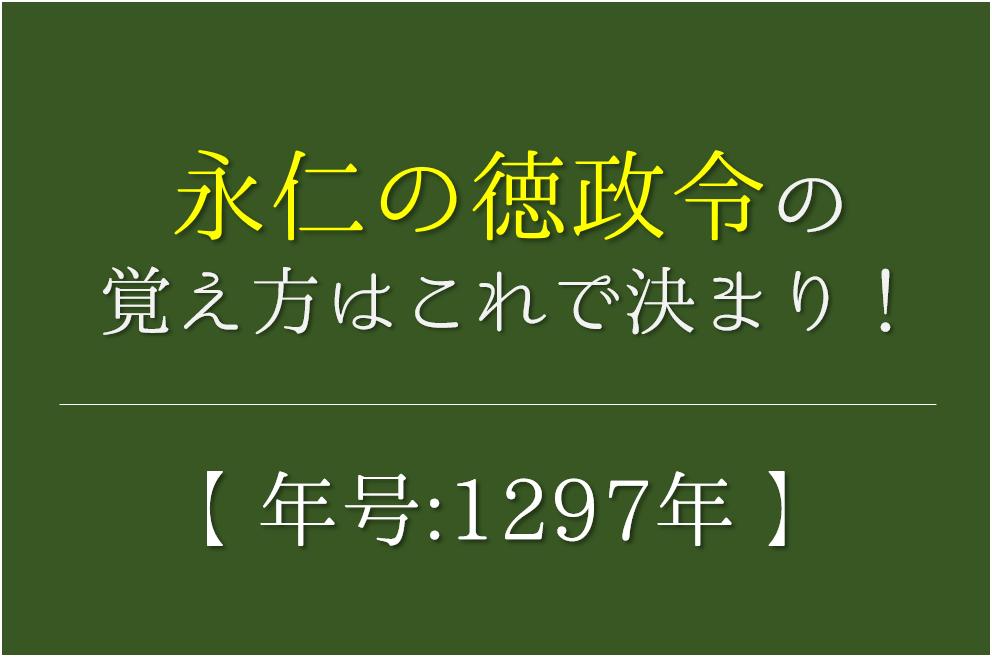 【永仁の徳政令の覚え方】年号(1297年)の語呂合わせを紹介!【おすすめ5選】